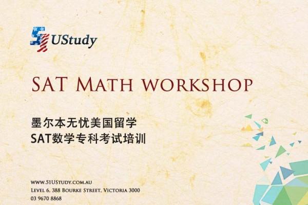 如何准备SAT2 数学 - 51UStudy 墨尔本SAT2 数学培训