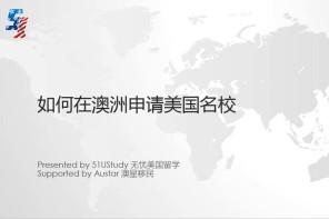 51UStudy在澳星举办美国留学专场讲座