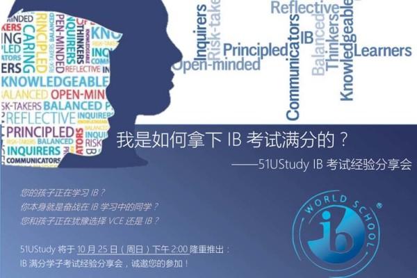 51UStudy IB考试经验分享会