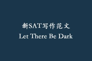 新SAT写作范文